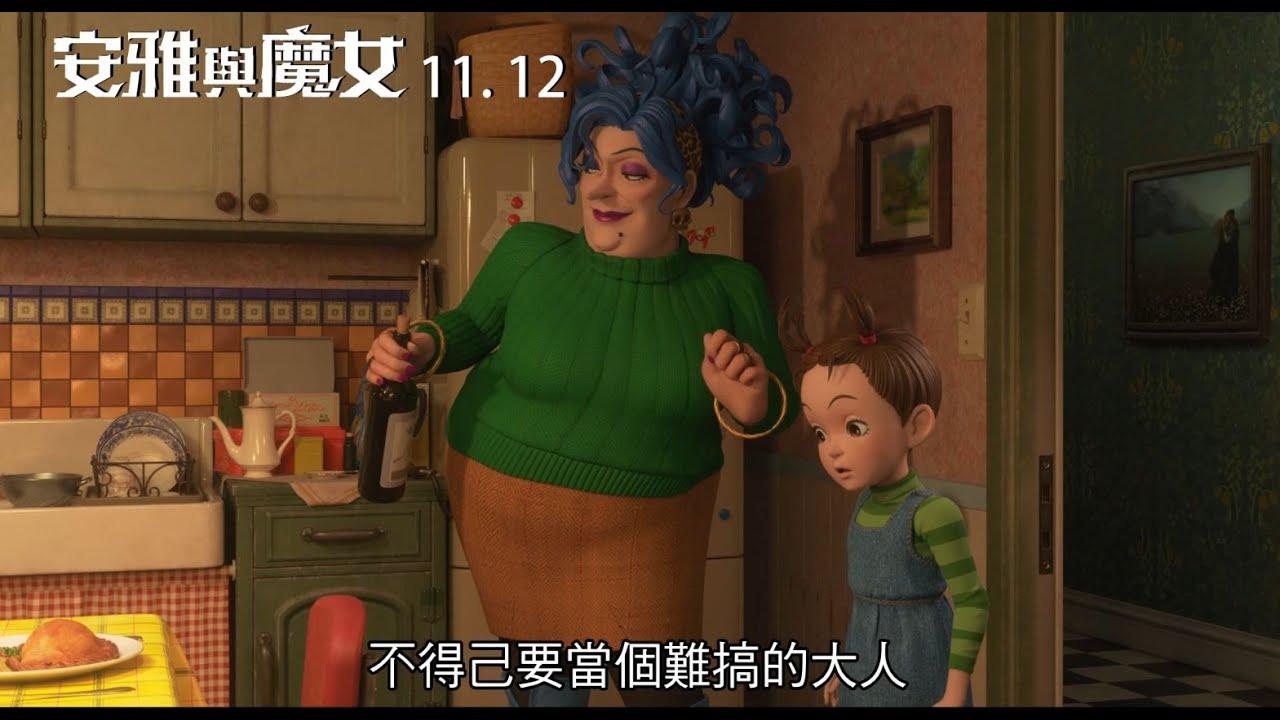 【安雅與魔女】幕後花絮:日本配音演員訪談 11.12中日文版同步上映