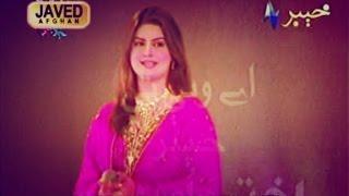 Ghazala Javed - Meena Ba Kawo Janana