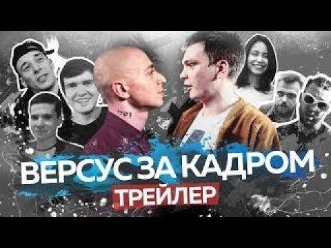 Oxxxymiron , Drago , Thomas Mraz - Ultraviolet - Ультрафиолет