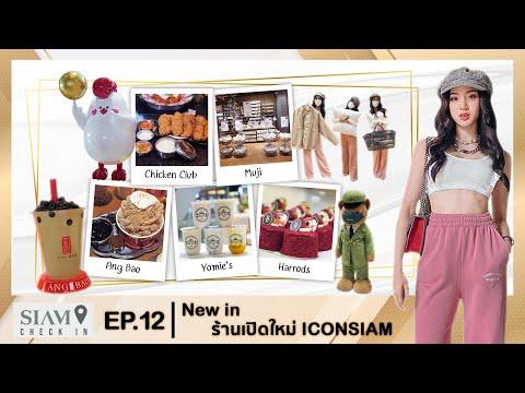 SIAM Check In 2021 | EP.12 | New in ร้านเปิดใหม่ @ICONSIAM