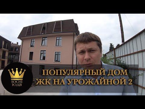 Популярный в п.  Веселое ЖК на Урожайной 2 SOCHI-ЮДВ  ЖК Cочи   Квартиры в Cочи