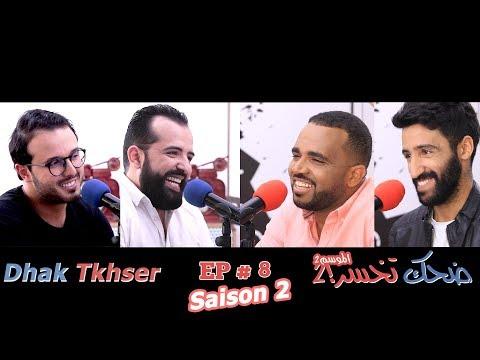 Dhek Tkhser Saison 2 : Ep 8- Les Inqualifiables Vs Simo Sedraty & Bassou
