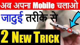 2 New Secret Trick for Any Android without #ROOT