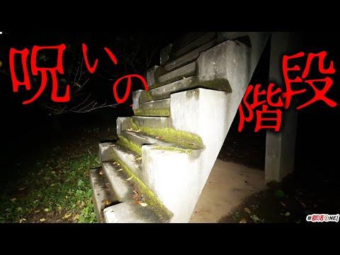 心霊|上りきったら最期…呪われた階段のある幽霊公園で語り継がれる恐怖の伝説【オカルト部】