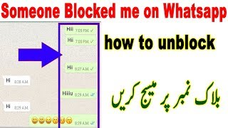 how to unblock if someone blocked me