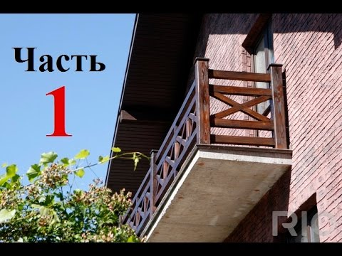 Перила в стиле фахверк на балкон (часть 1)