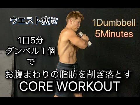 ダンベル1個でお腹周りの脂肪をそぎ落とす5分間[Dumbbell Core Workout]