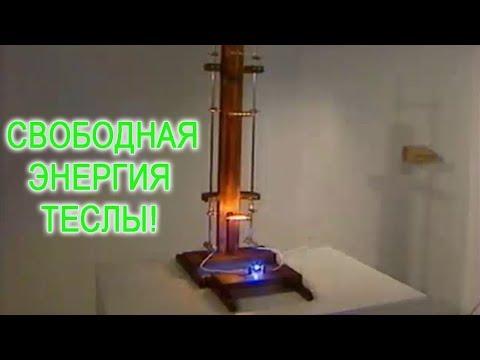 Выставка изобретений Тесла.  СВОБОДНАЯ ЭНЕРГИЯ!