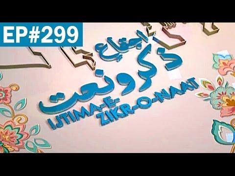 Islam | The Night Journey | Shab e Mairaj Special | Ijtima e Zikro Naat Ep 299
