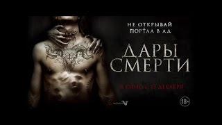 Дары смерти (трейлер) 2015 УЖАСЫ