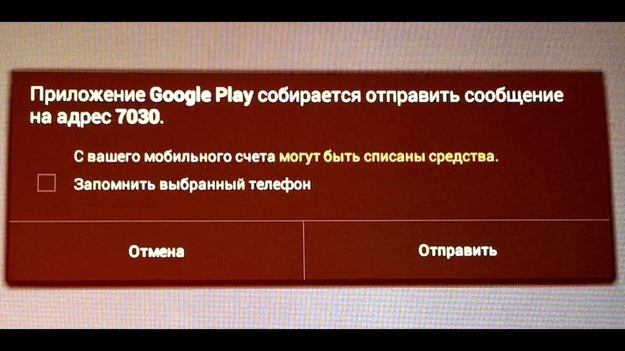 Гугл плей не удалось отправить смс для подтверждения счета