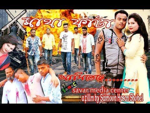 MATHA FAATA New Bangla Short fillm By SAVAR MEDIA CENTER