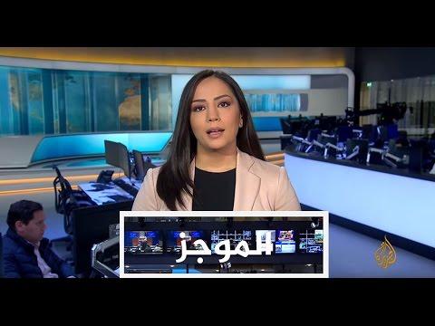 موجز الأخبار - الواحدة ظهرا 21/02/2017