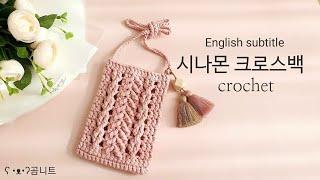시나몬 크로스백 crochet bag 코바늘가방 코나실…