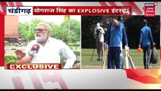 Breaking News: धोनी को क्यों थप्पड़ मारना चाहते हैं युवराज सिंह के पिता योगराज?