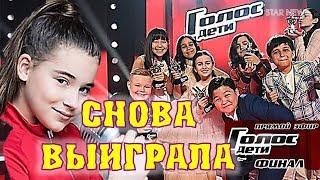 Победителями проекта шоу Голос Дети снова стала Микелла Абрамова и ВСЕ финалисты