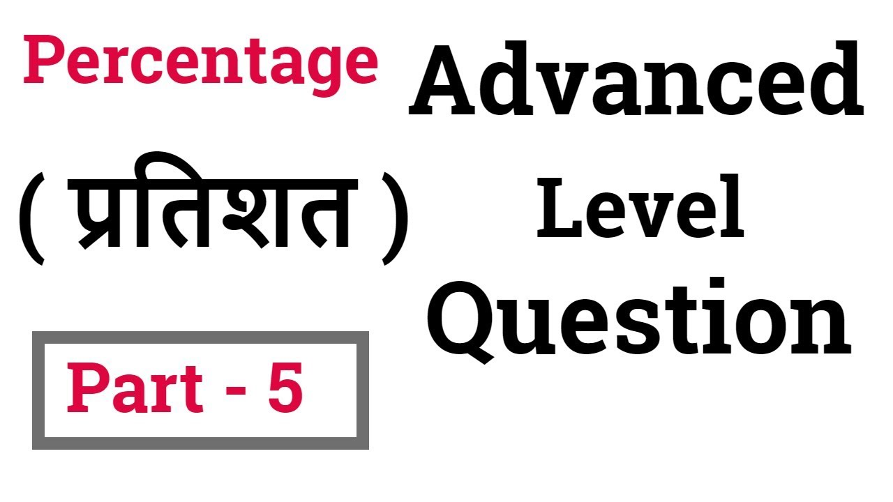 Percentage Advanced Level Questions Tricks in Hindi