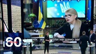 Провал Порошенко: в США ждут нового президента Украины? 60 минут от 05.12.18