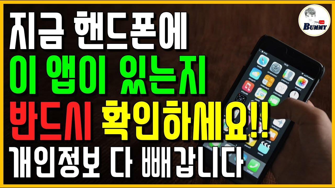 지금 핸드폰에 이 앱이 있는지 반드시 확인하세요!! 내 개인정보 다 빼갑니다!