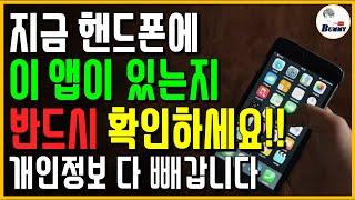 지금 핸드폰에 이 앱이 있는지 반드시 확인하세요!! 내 개인정보 다 빼갑니다! screenshot 5