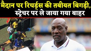 Vivian Richards falls ill during Ind vs WI Pre game show, carried off on stretcher | वनइंडिया हिंदी