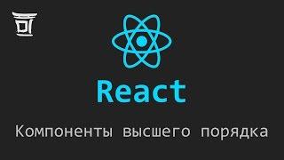 React: Компоненты высшего порядка (Higher-Order Components)