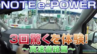 3回驚く?! NISSAN NOTE ノートe-POWER試乗<高速道路篇>
