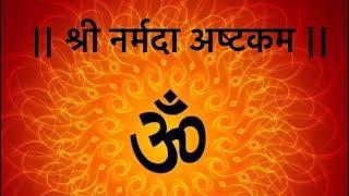 श्री नर्मदाष्टकम | Shri Narmada Ashtakam