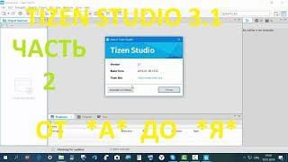 Tizen Studio 3.1 Установка,работа,ошибки.Часть 2