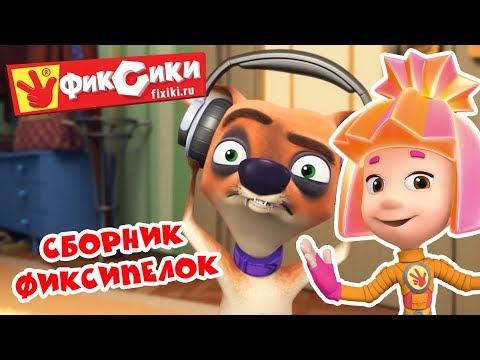 Сборник детских песенок:  Хоккей, Пупс, Винтик , Барабан - Фиксики - Песенки для детей