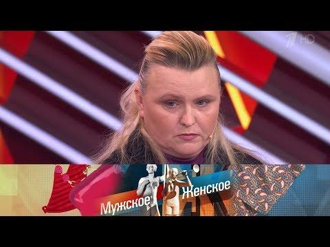 Личная жизнь мамы. Мужское / Женское. Выпуск от 19.02.2020