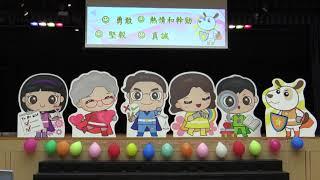 Publication Date: 2020-11-09 | Video Title: 循道學校MSTV 2020-2021 正向德輔日