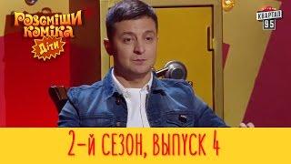 Рассмеши Комика Дети 2017   2 сезон, Выпуск #4