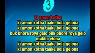 ki emon kotha take bola gelo na Karaoke by Ramprasad 9932940094