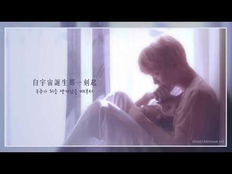 [韓中字] BTS防彈少年團 JIMIN智旻 - 'Serendipity' (Full Length Edition)