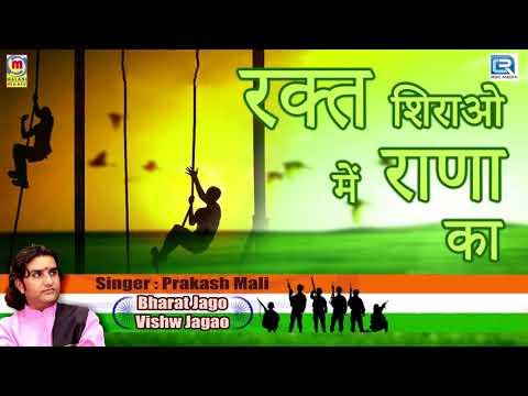 रक्त शिराओ मैं राणा का - Independence Day Song |  देश भक्ति Song | Prakash Mali | 15 August