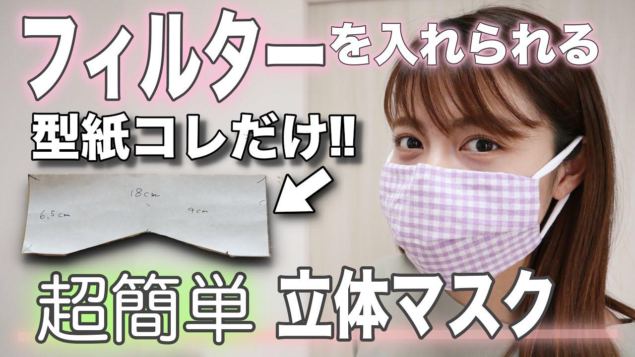 手縫い 簡単 立体 マスク 立体マスクの手作りレシピまとめ!簡単な作り方を覚えてマスク不足に対応しよう