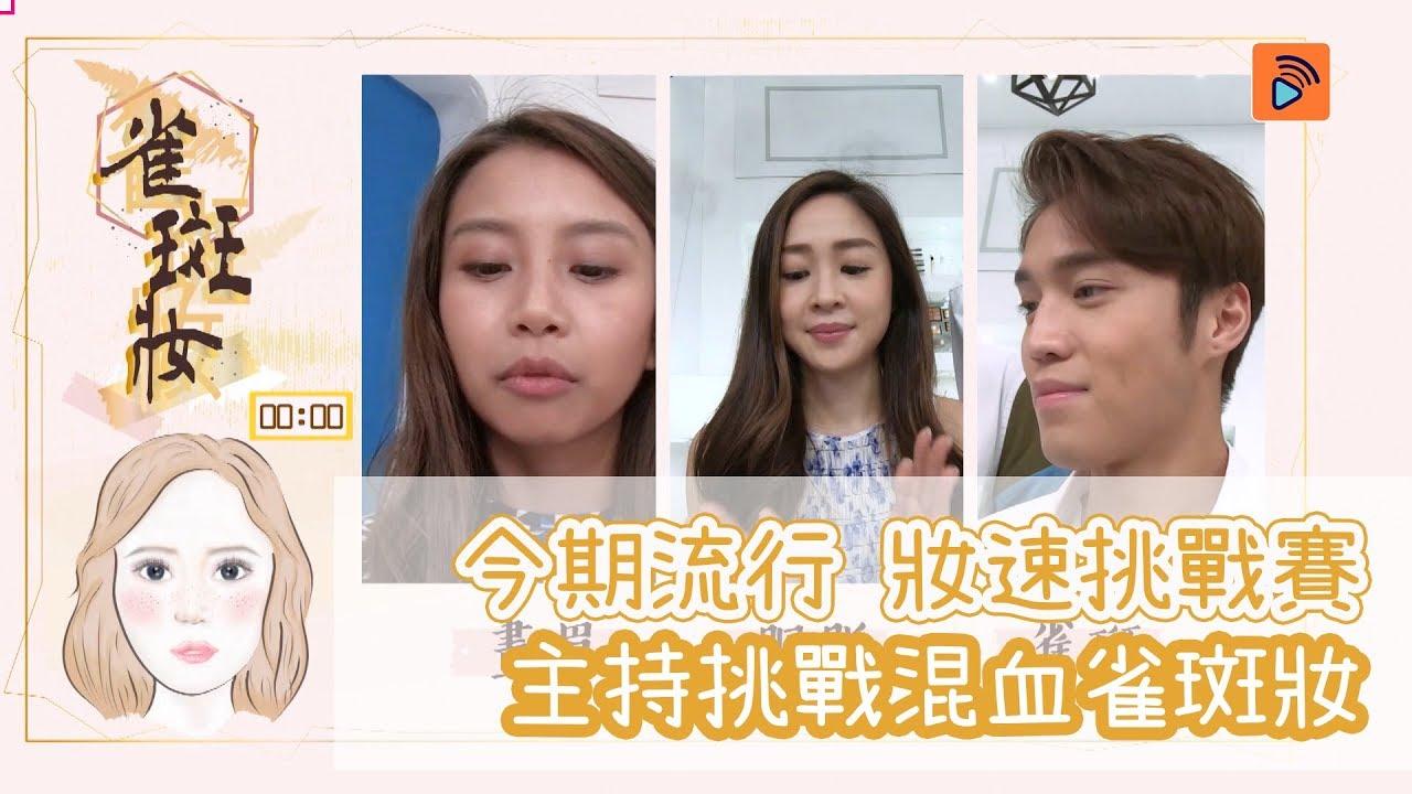 今期流行 主持挑戰混血雀斑妝 丁子朗 何泳芍 魏韻芝 混血雀斑妝 化妝 - YouTube