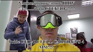 """Умопомрочительное ШОУ """"До.......бы и СТЕКЛО""""!!!!! Pride UFO 415 FULL CARBON VS 4 MM!!!!"""