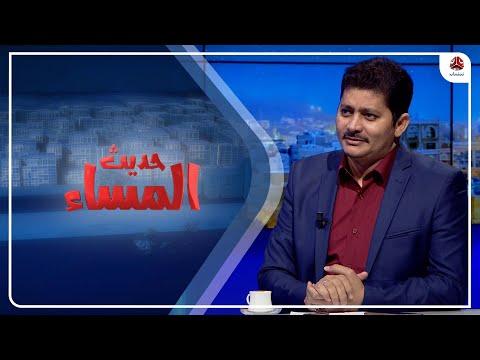 المجتمع الدولي .. منقذ الحوثي في الحديدة وشريك جرائمه بصنعاء | حديث المساء