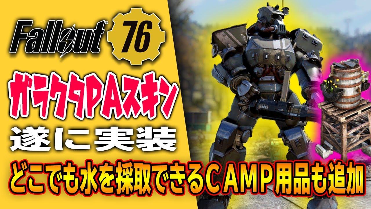 【Fallout76】夢のガラクタPAが遂に実装!アトムショップ新商品レビュー【ウェイストランダーズ】