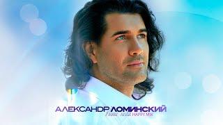 Александр Ломинский - Выше неба (Happy Mix)