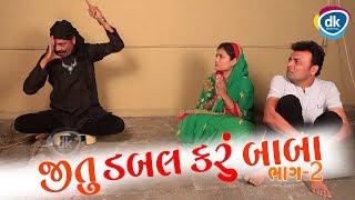 Jitu Double Karu Baba | Part 2 | Jitu Pandya |Greva Kansara |#JTSA