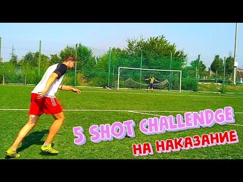 ЛУЧШИЙ  5 SHOT CHALLENGE