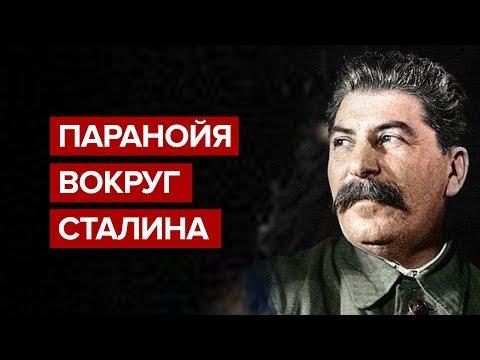 Паранойя вокруг Сталина