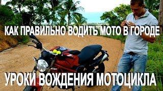 Мото Уроки Вождения Мотоцикла Как Правильно Осуществлять Вождение Мото В Городе
