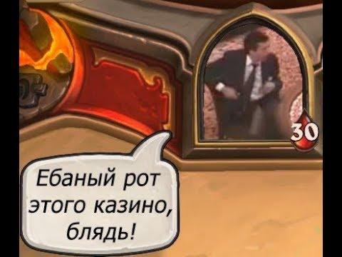 рот этого казино текст