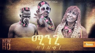 Mingi ሚንጊ - Amazing Short Movie Based on TRUE STORY! MUST SEE