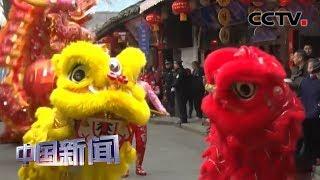 [中国新闻] 春节临近 年味渐浓 各地欢欢喜喜迎新春 | CCTV中文国际