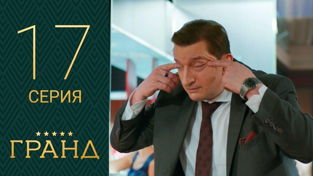 Гранд - 17 серия 1 сезон